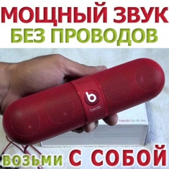 Колонка Monster Beats Pill